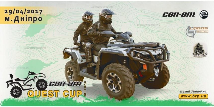 Увага учасників CAN-AM QUEST CUP Дніпро!