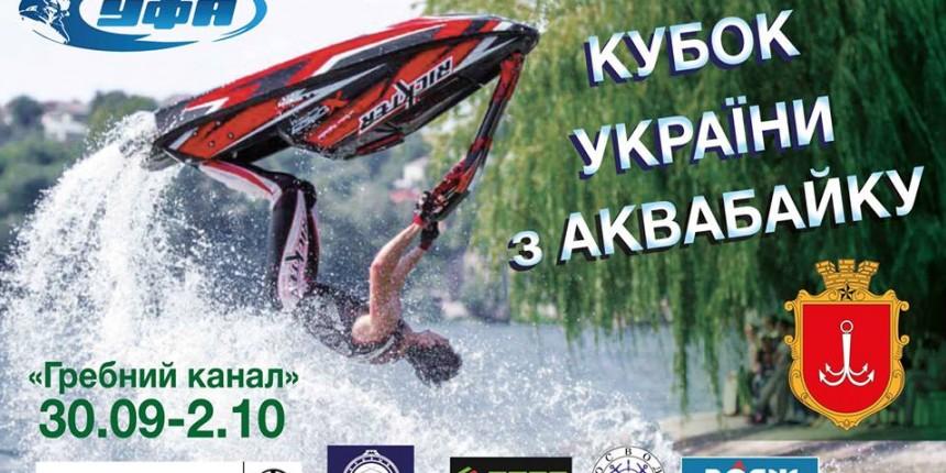 1-2 октября в Одессе состоялся Кубок Украины по аквабайкам.