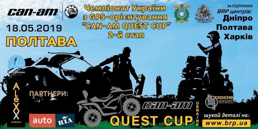 2-й этап Чемпионата Украины по GPS- ориентированию CAN-AM QUEST CUP