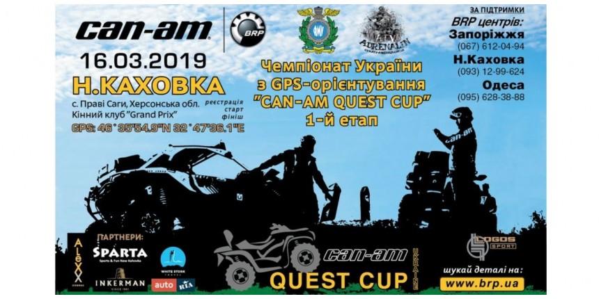 CAN-AM QUEST CUP открывает сезон квадро-приключений 2019 года!