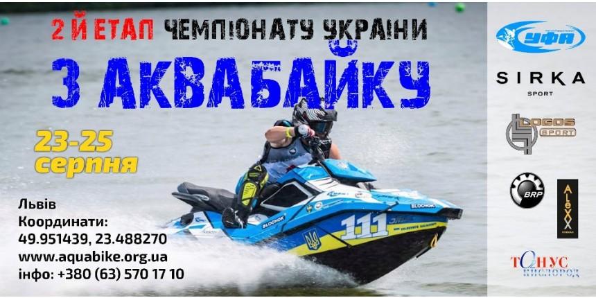 23-25.08.2019 — 2-й етап Чемпіонату України з аквабайку!