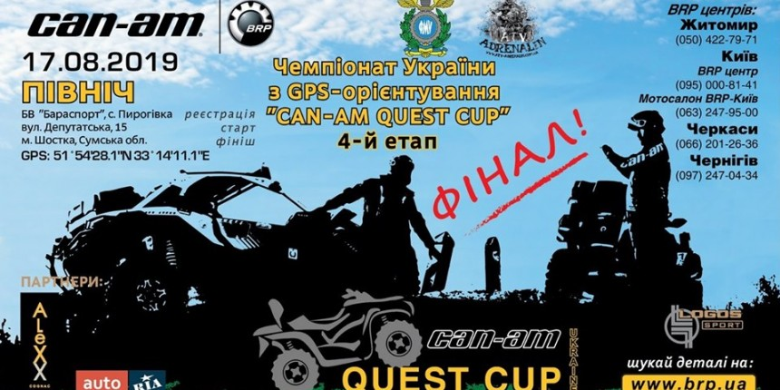 4-й этап Can-Am Quest Cup