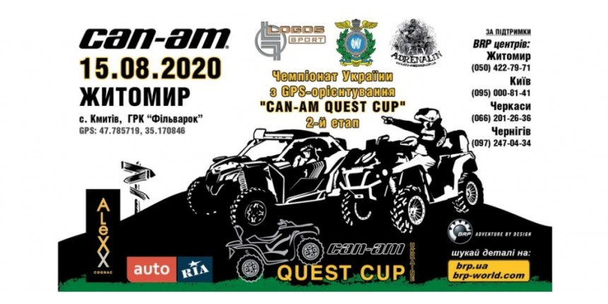 2-й етап Чемпіонату України Can-Am Quest Cup 2020!
