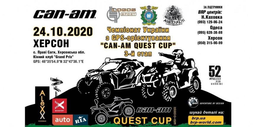 3-й етап Чемпіонату України Can-Am Quest Cup 2020!