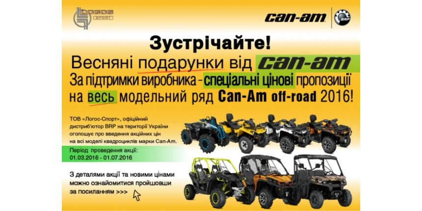 Акция на технику Can-Am (ATV, SSV) – с 01 марта 2016 по 01 июля 2016 года