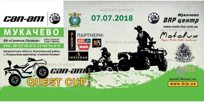 Серія «CAN-AM QUEST CUP 2018»! 7 липня — четвертий етап — Мукачево.