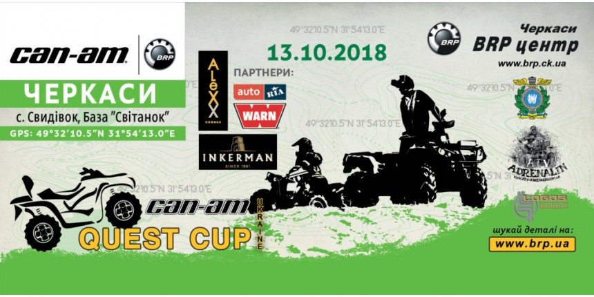 «CAN-AM QUEST CUP 2018». 8-й етап