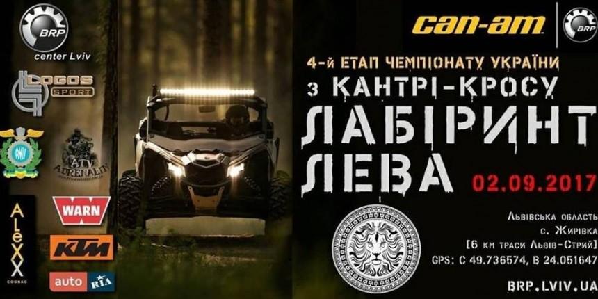 4-й етап Чемпіонату України з кантрі-кросу для квадроцклів