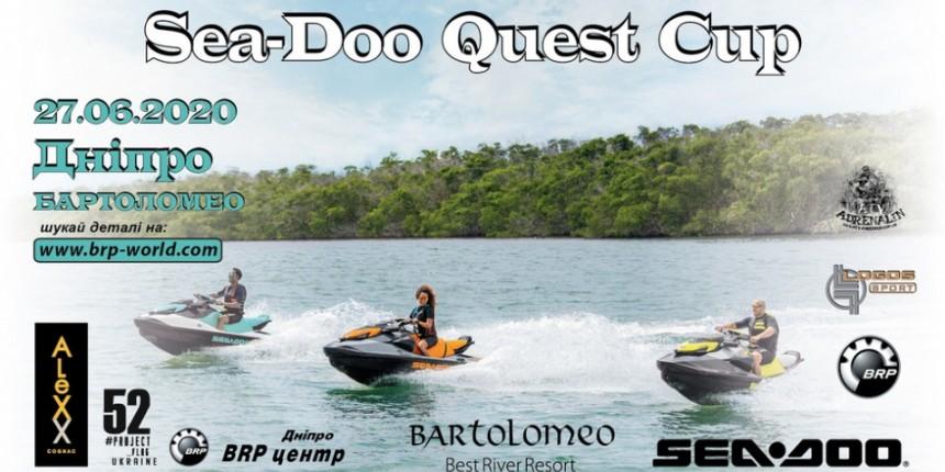 Летом 2020 года стартуют новые соревнования: See-Doo Quest Cup!