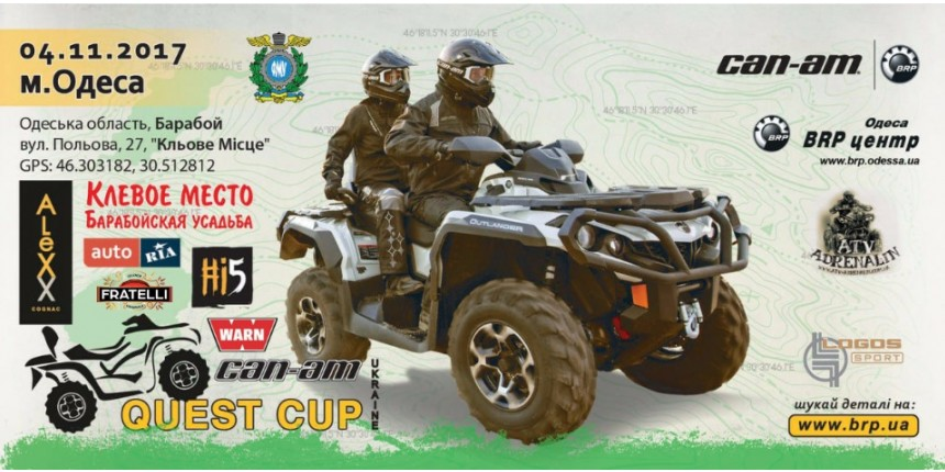 Can-Am Quest Cup 04.11.2017 г. в ОДЕССЕ!