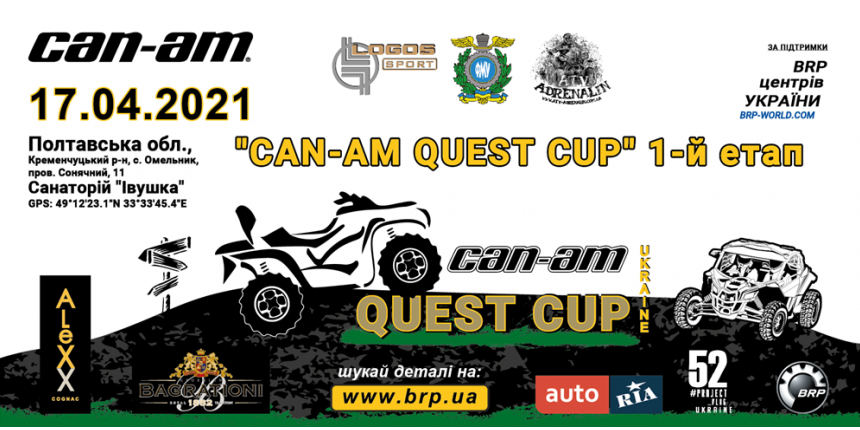 Can-Am Quest Cup 2017