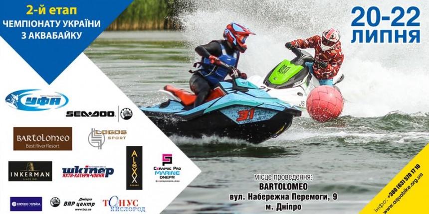 2-й этап Чемпионата Украины по Аквабайку 20-22 июля