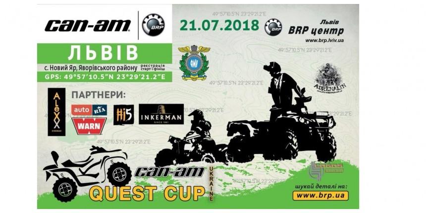 21 липня 2018 року відбудеться 5-й етап Can-am Quest  України