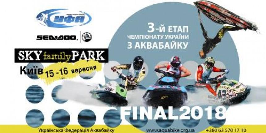 Финал Чемпионата Украины по Аквабайку.