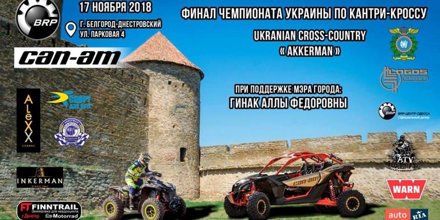 ФИНАЛ ЧУ по кантри-кроссу «Ukrainian CrossCountry» «Аккерман»
