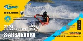 Перший етап чемпіонату України з аквабайку! 22-24 червня. Львів.