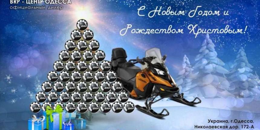BRP-центр Одесса поздравляет друзей с Новым годом!