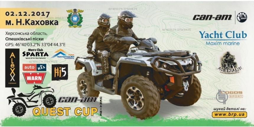 02/12 – 10-й, фінальний етап серії «CAN-AM QUEST CUP»! Н. Каховка