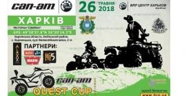 Серія «CAN-AM QUEST CUP 2018»! 26 травня—третій етап—Харків.