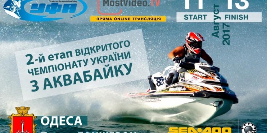 В субботу 12 августа 2017 г. пройдет второй этап чемпионата Украины по аквабайку.