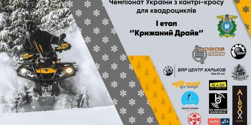 1-й етап Чемпіонату України з кантрі-кросу для квадроциклів