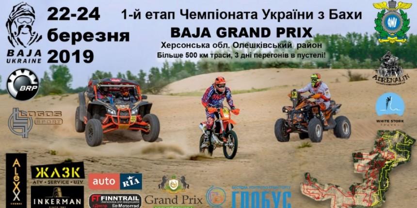 1-й этап Чемпионата Украины по Бахе «BAJA GRAND PRIX» в 2019году.