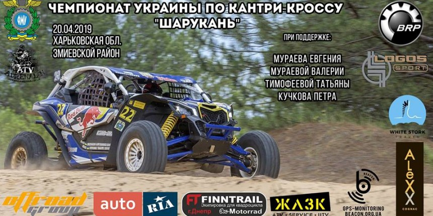 2-й этап Чемпионата Украины по кантри-кроссу для квадроциклов