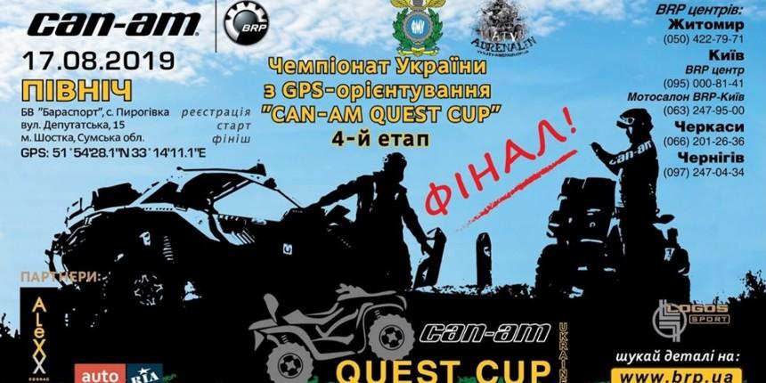 4-й этап Can-Am Quest Cup