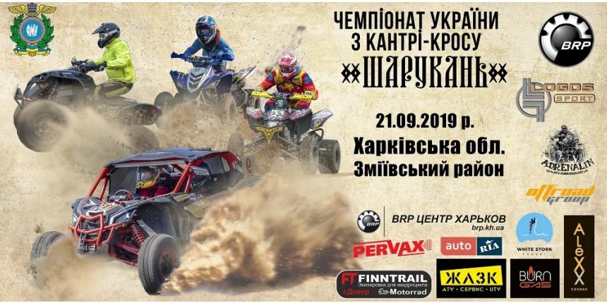 2019.09.21-3-й Етап Чемпіонату України «Ukrainian Cross-Country 2019»