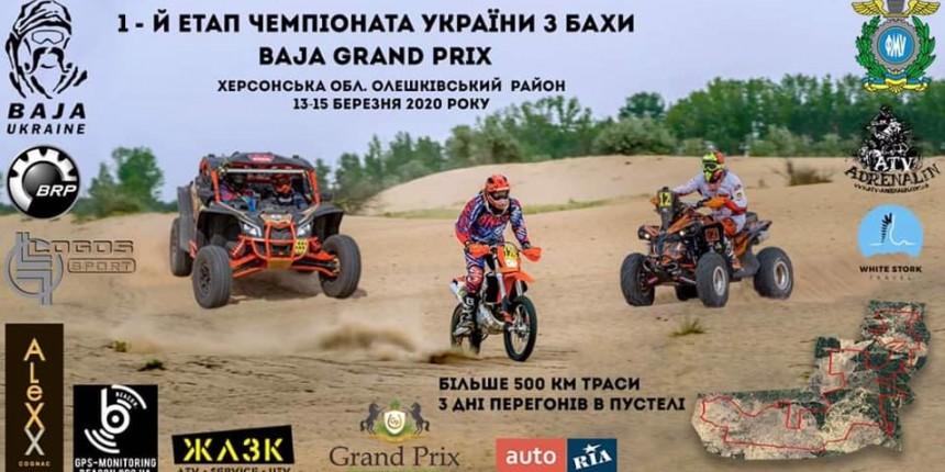 1-й этап Чемпионата Украины по Бахе «BAJA GRAND PRIX»