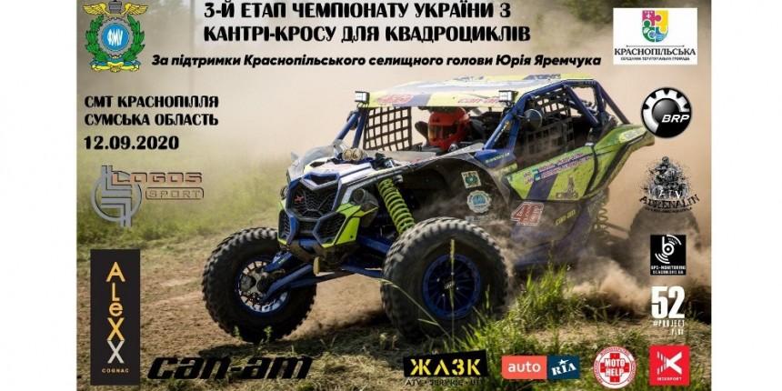 3-й финальный этап Чемпионата Украины по кантри-кроссу для квадроциклов «Краснополье»