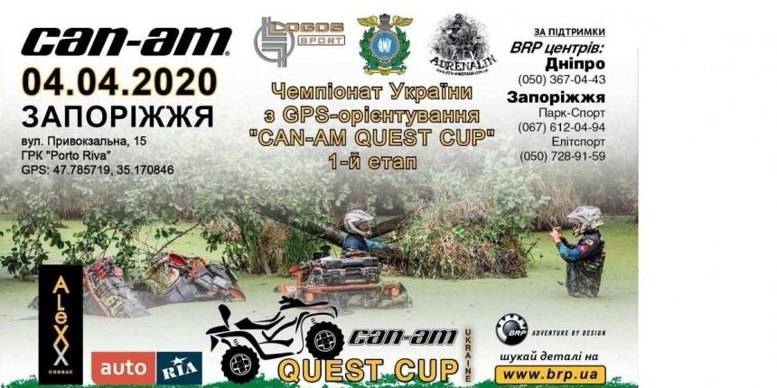 1-й этап Чемпионата Украины Can-Am Quest Cup!