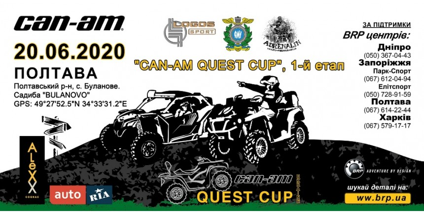 Can-Am Quest Cup 2020 — Перший етап!