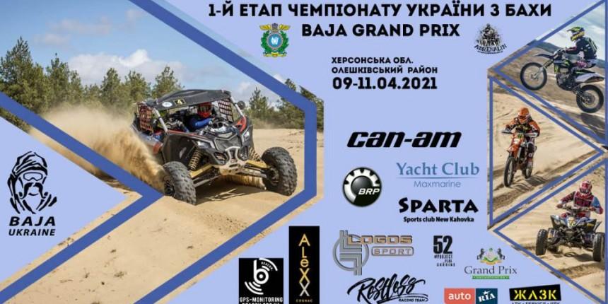BAJA GRAN PRIX  1-й этап Чемпионата Украины по бахам