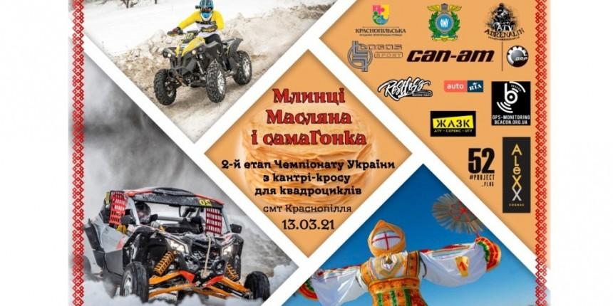 Другий етап Чемпіонату України з Кантрі Кросу 2021