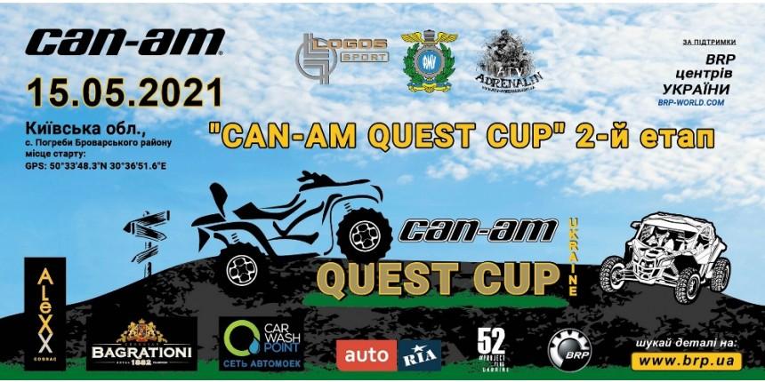 Чемпіонат України по GPS-орієнтування CAN-AM QUEST CUP – другий етап