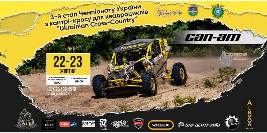 Ukrainian Cross-Country 3-й етап Кіровоградська область