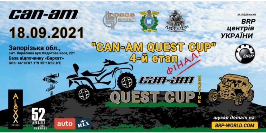 Can-Am Quest Cup 2021 — четвертий етап — фінал!