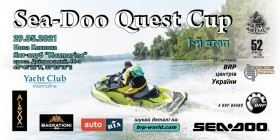 Sea-Doo Quest Cup 2021. Первый этап!