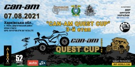 Can-Am Quest Cup 2021 – третій етап!