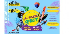 "Приглашаем на фестивать в Коблево: ""Koblevo Freedom Fest"""