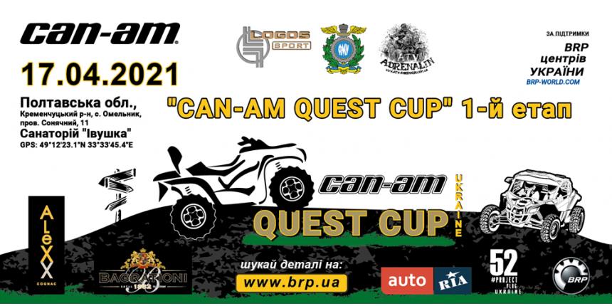 Can-Am Quest Cup 2021 – первый этап!