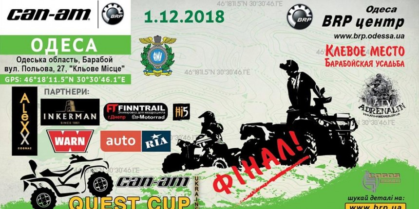 """ФИНАЛ """"Can-Am Quest Cup"""" 2018 г."""